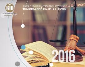 Волинський Інститут Права – Звіт 2016