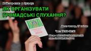 Майстер-клас у Луцьку: як організувати громадські слухання