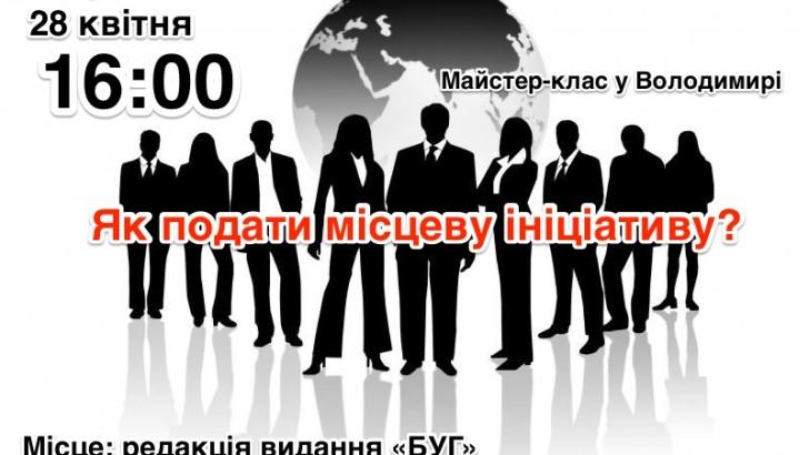 Майстер-клас у Володимирі: Як подати місцеву ініціативу?