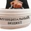 Як програмно-цільовий (ПЦМ) метод допоможіть ефективності витрачання коштів громад Миколаївщини