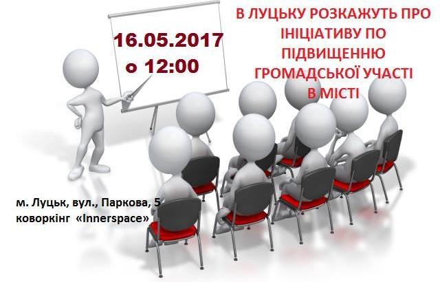Прес-конференція: як більше лучан залучати до управління містом