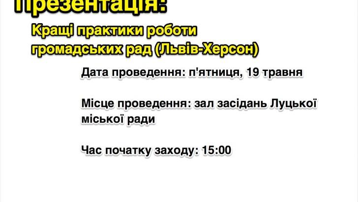 Презентація у Луцьку: кращі практики роботи громадських рад (Львів-Херсон)