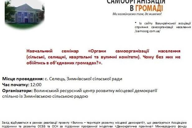 Навчальний семінар: «Створення ОСН у Зимненській громаді»