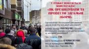 У Луцьку відбудеться майстер-клас «Як організувати та провести загальні збори»