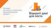 Запрошення до участі в першому конкурсі пілотних муніципальних проектів «Відкриті дані для міста»