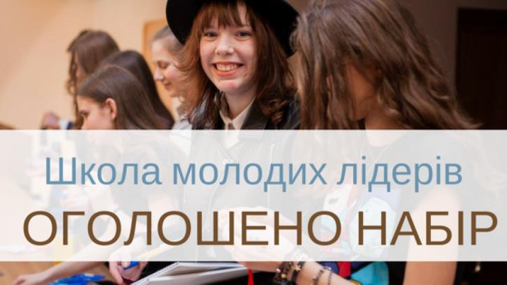 """""""Школа молодих лідерів"""" від DRI"""