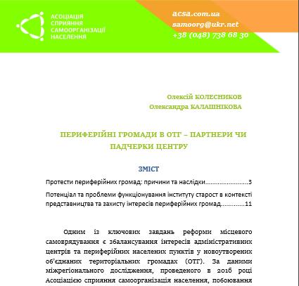 Аналітична записка щодо ролі периферійних громад в ОТГ
