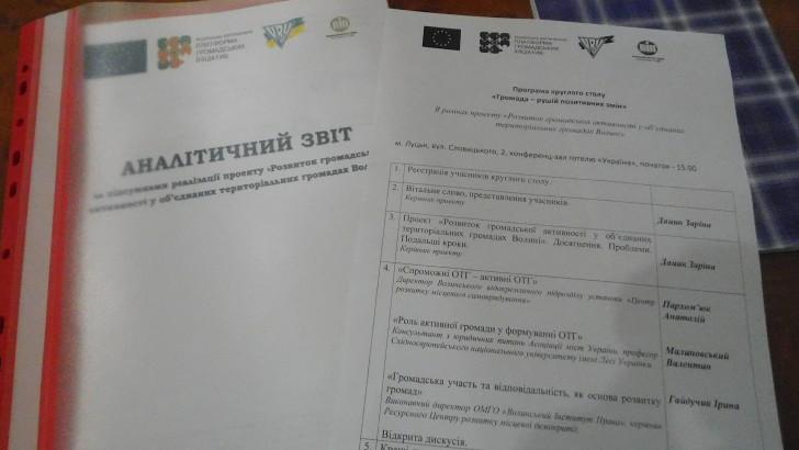 Як активізувати мешканців об'єднаних територіальних громадах  – обговорювали під час круглого столу у Луцьку