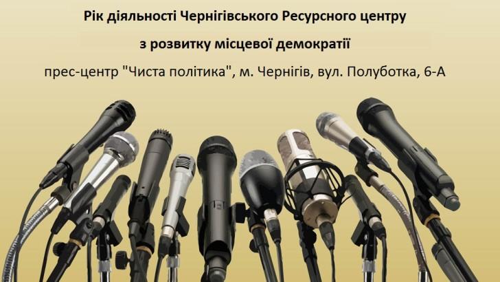 Анонс. Підсумкова прес-конференція в Чернігові