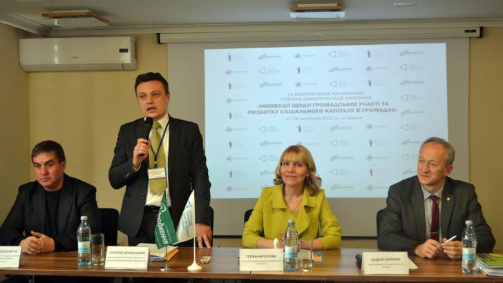 ХІІ Всеукраїнська конференція з питань самоорганізації населення