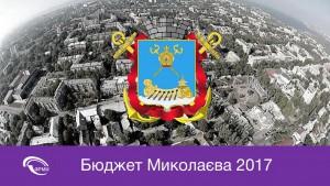 Бюджет Миколаєва 2017: звідки бралися й на що витрачалися гроші?