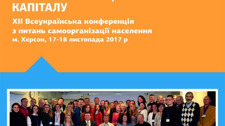 Брошуру ХІІ Всеукраїнської конференції з питань самоорганізації населення видано друком