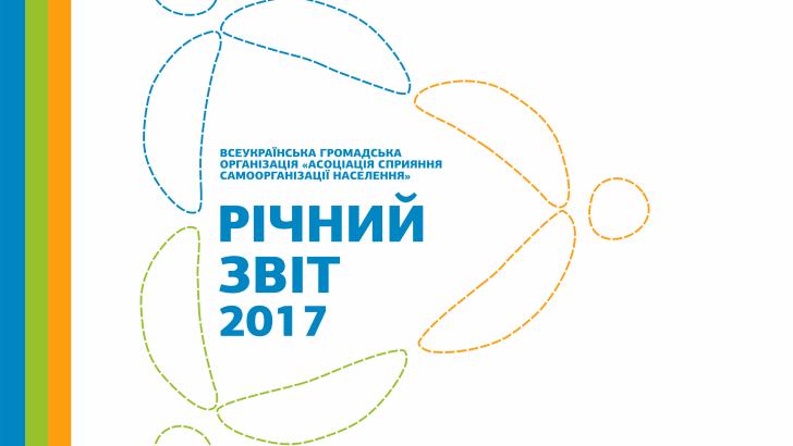 Річний звіт Асоціації сприяння самоорганізації населення за 2017 рік