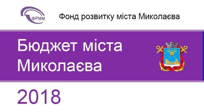Як змінилися основні показники бюджету Миколаєва у 2018 році?