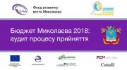 Прийняття бюджету Миколаєва 2018: без бюджетних слухань та врахування пропозицій городян