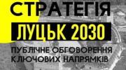 Як Луцьк практикує нові інструменти локальної демократії