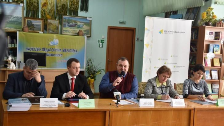 В Николаеве обсудили как оптимизировать и повысить качество образования в средних школах