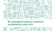 Як громадяни можуть впливати на розвиток своїх міст