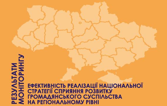 Результати моніторингу ефективності реалізації Національної стратегії сприяння розвитку громадянського суспільства на регіональному рівні