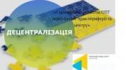Чи є добре та грамонійне самоврядування на півдні України? (Анонс прес-клубу)