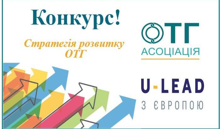 Оголошено конкурсний відбір ОТГ – членів Асоціації для надання їм підтримки в розробці Стратегій розвитку