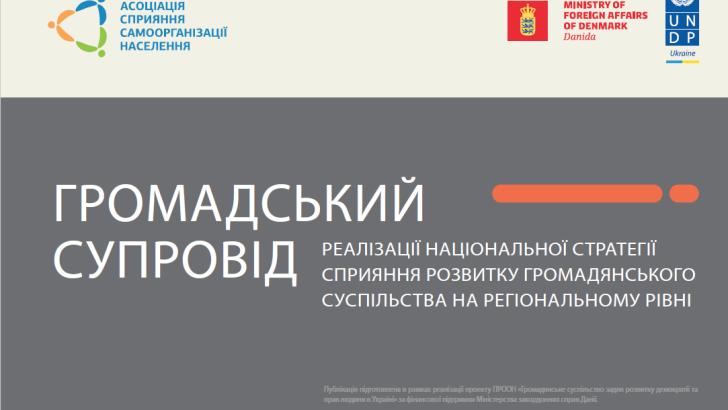 Як Національна стратегія розвитку громадянського суспільства реалізується на регіональному рівні (інфографіка)