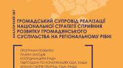 Результати громадського супроводу реалізації Національної стратегії сприяння розвитку громадянського суспільства на регіональному рівні