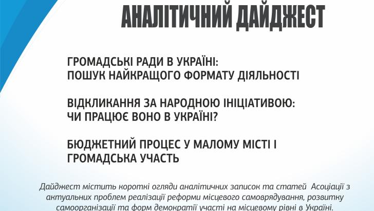 Аналітичний дайджест #8: демократичні інструменти