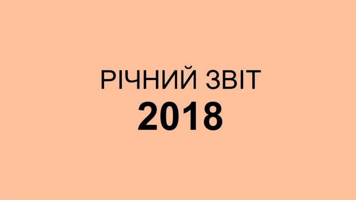 Річний звіт Фундації імені Григорія Яхимовича