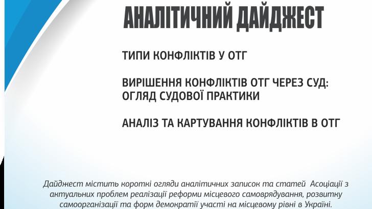 Аналітичний дайджест #10: конфлікти в об'єднаних територіальних громадах