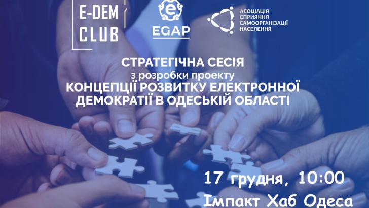 Запрошуємо прийняти участь у стратегічній сесії з розробки проекту Концепції розвитку електронної демократії в Одеській області