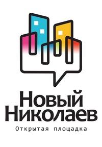 Відкритий інформаційно-просвітницький майданчик «Новий Миколаїв»