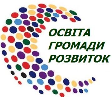 Анонс: 26 лютого в Києві розкажуть про досвід реформування освіти в громадах