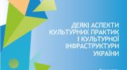 Деякі аспекти культурних практик і культурної інфраструктури – результати всеукраїнського дослідження