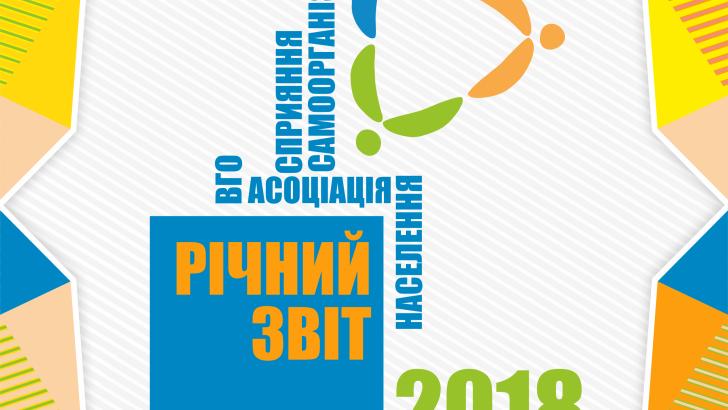Річний звіт Асоціації сприяння самоорганізації населення за 2018 рік