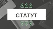 """Литовезька ОТГ доєдналася до """"сім'ї статутних громад"""""""