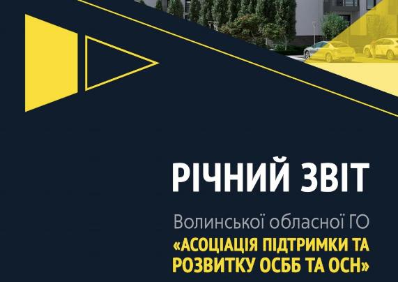 Асоціація підтримки ОСББ та ОСН звітує про свою роботу