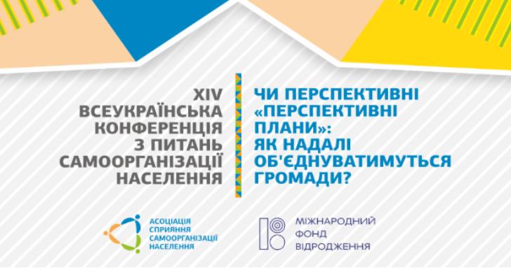 Програма XIV Всеукраїнської конференції з питань самоорганізації населення