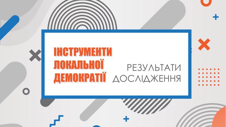 Експерти провели аналіз інструментів місцевої демократії