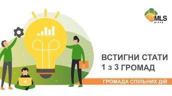 Конкурс громад на участь у проекті з формування практик партисипативного управління та управління на основі даних