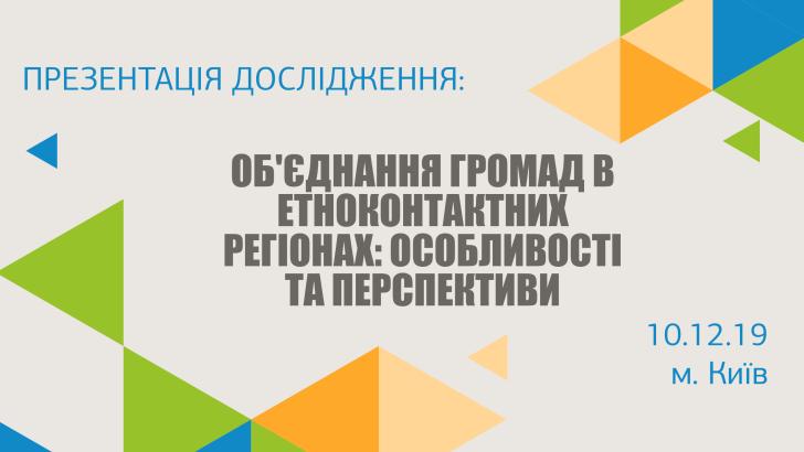 Презентація дослідження щодо об'єднання громад в етноконтактних регіонах