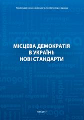 local_democracy2013