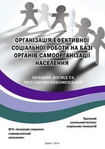 oblozhka3-kopiya1-212x300
