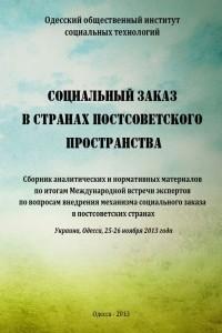 ОБЛОЖКА-СОЦЗАКАЗ-2014-копия-200x300