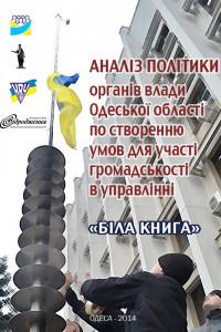 ки-органів-влади-Одеської-об--200x300