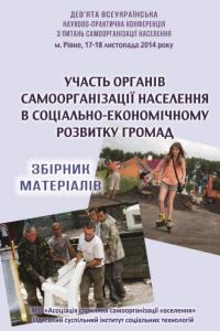 моорганізації-населення-у-соціально-економічному-200x300