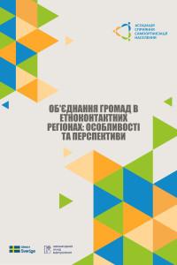 поліетнічні1.cdr
